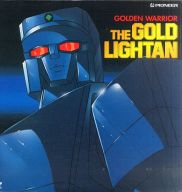 タツノコ名作選 黄金戦士ゴールドライタン