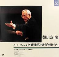 朝比奈隆/ベートーヴェン:交響曲第九番「合唱付き」