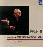 朝比奈隆/ベートーヴェン:交響曲第八番・第五番「運命」