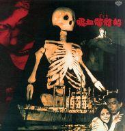 吸血髑髏船(きゅうけつどくろせん)('68松竹)