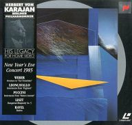 ヘルベルト・フォン・カラヤン/ニューイヤー・イヴ・コンサート1985