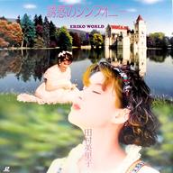 田村英里子/エリコ・ワールド1-誘惑のシンフォニー