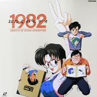 OVA 1982 おたくのビデオ