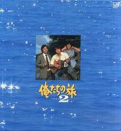 俺たちの旅 レーザーディスク全集 (2)
