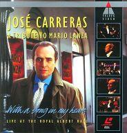 ホセ・カレーラス/わが心に歌えば-マリオ・ランツァに捧ぐ