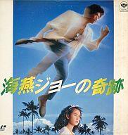 海燕ジョーの奇跡('84松竹富士)