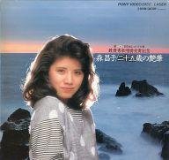森昌子 / 二十五歳の艶華