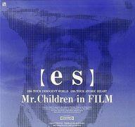 不備有)Mr.Children / 【es】-Mr.Children・イン・フィルム(状態:DISCに修復不能傷有り)