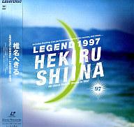 椎名へきる/レジェンド1997