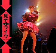 森高千里 / 見て~スペシャル~ライヴ in 汐留PIT II 4.15.'89