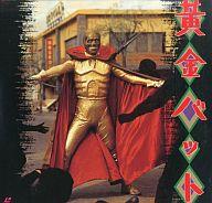 黄金バット('66東映)