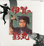 伊賀の影丸('63東映)