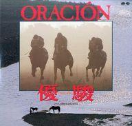 優駿-ORACION('88フジテレビ 仕事)