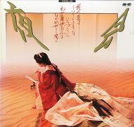 中島みゆき/'93 夜会 Vol.5-花の色はうつりにけりないたづらに わが身世にふる ながめせし間に