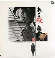 ある殺し屋 ある殺し屋の鍵('67大映)