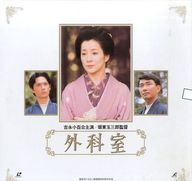 外科室('92テレビ朝日/松竹/荒戸源次郎事務所)