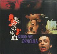 映画 /処女の生血