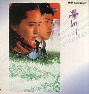 螢川('87松竹)
