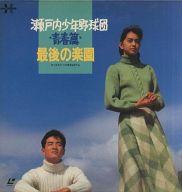 瀬戸内少年野球団-青春編-最後の楽園('87日本ヘラルド)
