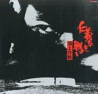 仁義なき戦い-頂上決戦('74東映)