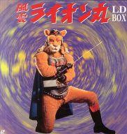 風雲ライオン丸 LD-BOX<7枚組 25話>
