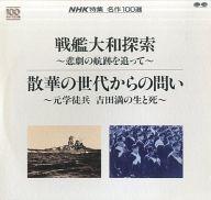 NHK特集名作100選 戦艦大和探索-悲劇の航跡を追って 散華の世代からの問い-元学徒兵 吉田満の生と死