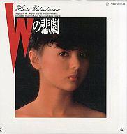 Wの悲劇('84角川春樹事務所)<ワイド版>