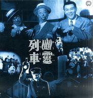 幽霊列車('49大映)