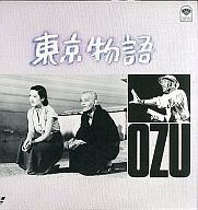 東京物語('53松竹)