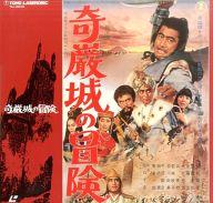 奇巌城の冒険('66東宝)