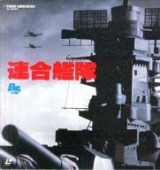 連合艦隊('81東宝)