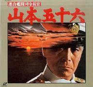 連合艦隊司令長官 山本五十六('68東宝)
