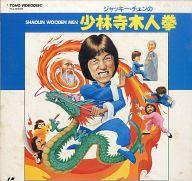ジャッキー・チェンの少林寺木人拳('77香港)