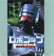 ロボコップ ザ・シリーズ2-最高機密作戦('94米)