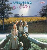 大草原の小さな家5「ローラの祈り」('75米)