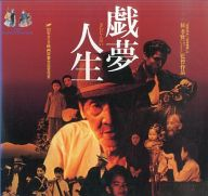 戯夢人生('93台湾)