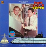 海底科学作戦 原子力潜水艦シービュー号 傑作選Vol.7('64-67米)