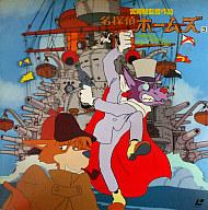 名探偵ホームズ3「ソベリン金貨の行方」「海底の財宝」