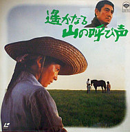 遥かなる山の呼び声('80松竹)