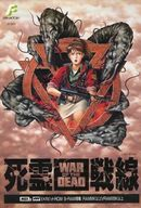 死霊戦線 WAR OF THE DEAD