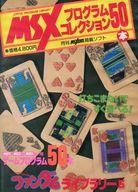 MSXプログラムコレクション50本 ファンダムライブラリー5