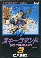 スキーコマンド