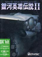 銀河英雄伝説II DX+kit