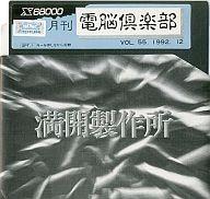 月刊電脳倶楽部 1992年12月 Vol.55