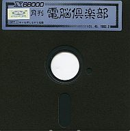 月刊電脳倶楽部 1992年2月 Vol.45
