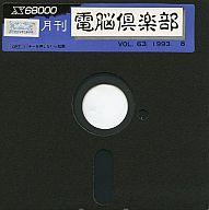 月刊電脳倶楽部 1993年8月 Vol.63