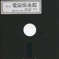 月刊電脳倶楽部 1988年11月号 Vol.6