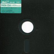 オーエックス(Oh!X) 特別付録 DoGa CGAシステム Ver.2.50