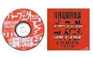 月刊電脳倶楽部パーフェクトコレクション Vol.1~50(状態:ゲームディスク+説明書)