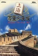 上海 万里の長城(状態:外箱状態難、ディスクジャケット欠品)